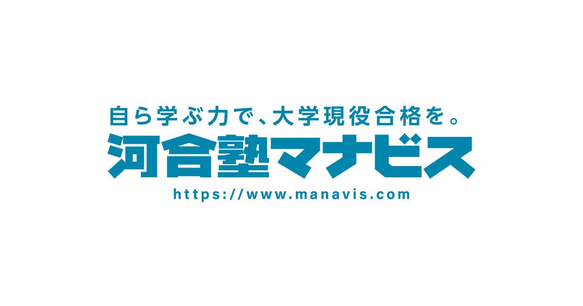 「マナビス」の画像検索結果