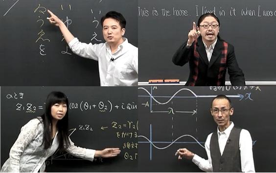 河合塾 映像 授業