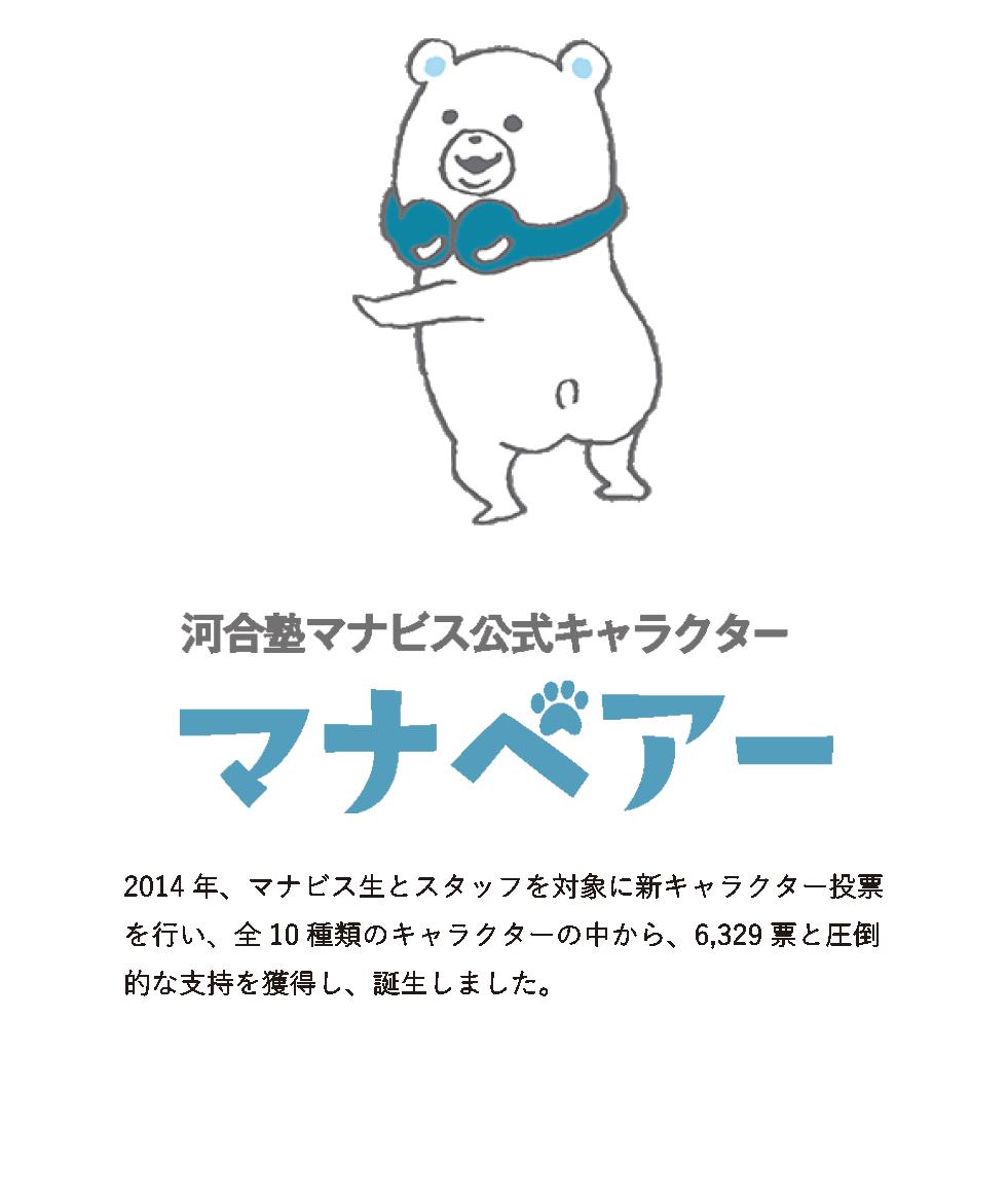 マナベアー紹介 大学受験予備校 河合塾マナビス